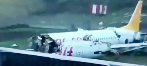 ترکی مسافر طیارہ لینڈنگ تین مسافر ہلاک 157 زخمی انقرہ  92 نیوز
