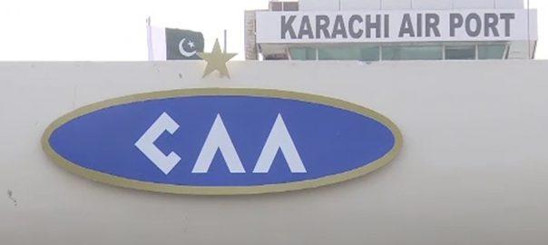 CAA سول ایوی ایشن  جہاز  ہیلتھ ڈکلیئریشن فارم  اسلام آباد  92 نیوز