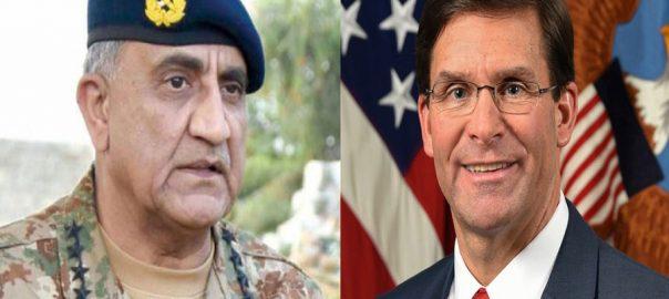 آرمی چیف ، جنرل قمر جاوید باجوہ ، امریکی وزیر دفاع ، مارک ایسپر ، ٹیلی فونک ، رابطہ ، پاکستان