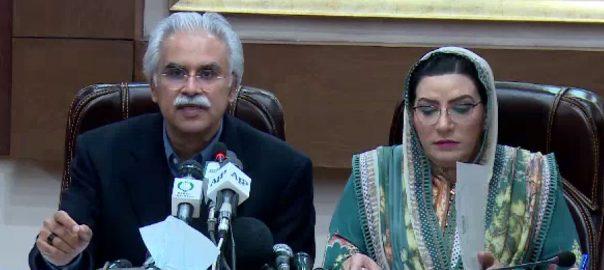 حکومت ، کرونا ، آگاہی ، تین رکنی کمیٹی ، فیصلہ ، فردوس عاشق اعوان ، ظفر مرزا ، اسلام آباد ، 92 نیوز