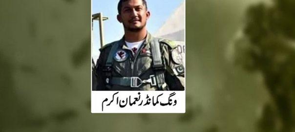 ایف سولہ ، طیارہ ، حادثے ، شہید ، ونگ کمانڈر ، نعمان اکرم ، نماز جنازہ