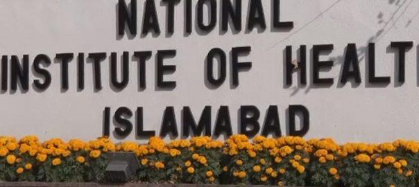 NIH ملک  اسلام آباد  92 نیوز وزارتِ صحت  ماہرِ نفسیات  کونسلنگ  کرونا وائرس 