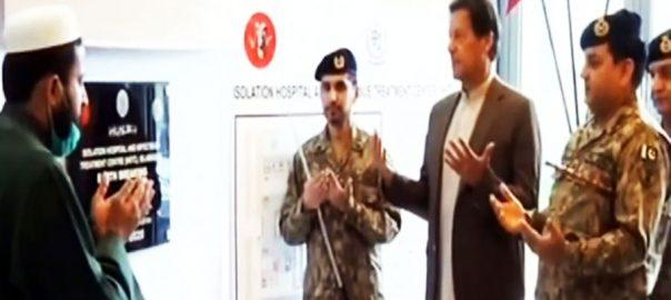 وزیراعظم ، عمران خان ، اسلام آباد ، کورونا آئسولیشن مرکز ، دورہ
