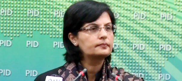 Sania nishtar چار سال  24 ارب اسکالر شپس ڈاکٹر ثانیہ نشتر اسلام آباد  92 نیوز تخفیف غربت  سماجی تحفظ  معاون خصوصی  احساس انڈر گریجویٹ