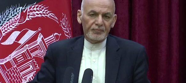 afghan president افغان صدر  رہائی کا عندیہ  کابل  92 نیوز اشرف غنی