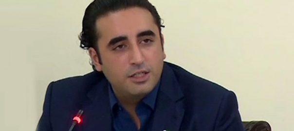 bilawal-bhutto-2- بلاول بھٹو  کاغذات نامزدگی  گوشواروں میں تضاد اسلام آباد  92 نیوز چیئرمین پاکستان پیپلز پارٹی  بلاول بھٹو