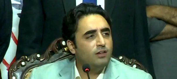 bilawal bhutto نیب اور معیشت بلاول بھٹو لاہور  92 نیوز چیئرمین پاکستان پیپلزپارٹی  بلاول بھٹو زرداری  پریس کانفرنس