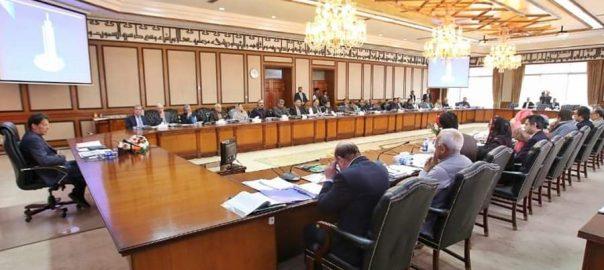 cabnit meeting ممبرز آف پارلیمنٹ  تنوراہ ، الاؤنسز ترمیمی بل  اسلام آباد  92 نیوز وفاقی کابینہ  بزنس کلاس ائیرٹکٹس  کفایت شعاری مہم  بلوچستان نیشنل پارٹی 