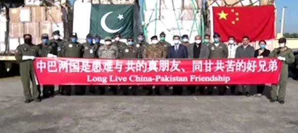 کورونا ، نمٹنے ، چینی امدادی سامان ، ایک اور کھیپ ، اسلام آباد ، 92 نیوز