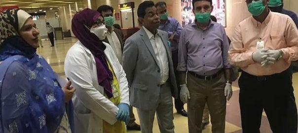 ڈاکٹر پلیتھا ماہی پالا ، کراچی ایئرپورٹ ، دورہ ، کرونا وائرس ، اقدامات ، جائزہ