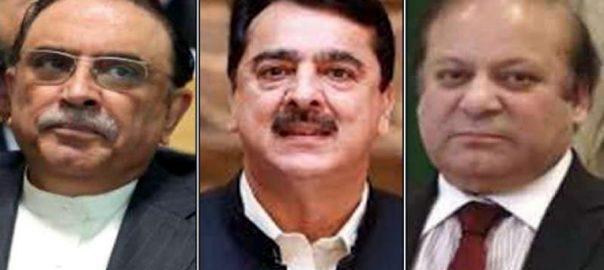 نوازشریف  آصف زرداری  یوسف رضا  توشہ خانہ ریفرنس اسلام آباد  92 نیوز جعلی اکاؤنٹس کیس