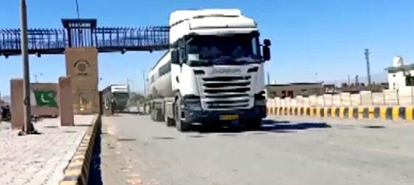 pak iran tuftan border پاک ایران تفتان سرحد  کوئٹہ   92 نیوز مال بردار  ٹنکر ز،کن کنٹنر2ز 