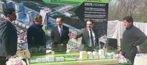 تحریک انصاف ، حکومت ، اسلام آباد ، نیا کمرشل شہر ، منصوبہ بندی ، مکمل