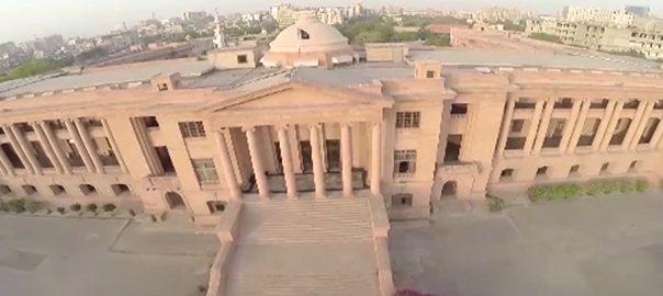 sindh high court والدین  ہراساں  کراچی  92 نیوز سندھ ہائیکورٹ