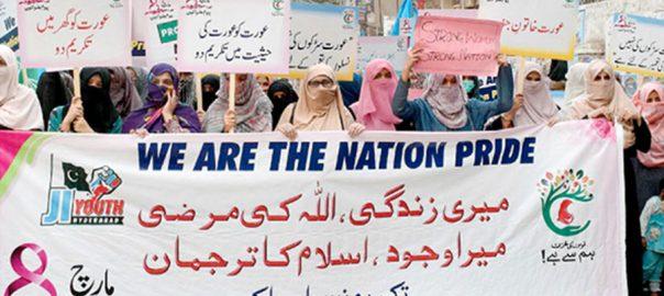 کراچی ، جماعت اسلامی ، تکریم نسواں ریلی ، 92 نیوز