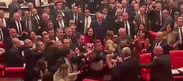 turky ترک پارلیمنٹ ہنگامہ آرائی ایوان مچھلی منڈی انقرہ  92 نیوز