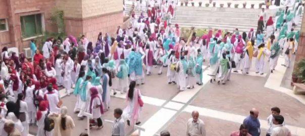 تعلیمی اداروں ، بندش ، یونیورسٹی میڈیکل اینڈ ڈینٹل کالج فیصل آباد ، ایم بی بی ایس ، بی ڈی ایس ، آن لائن ایجوکیشن سسٹم