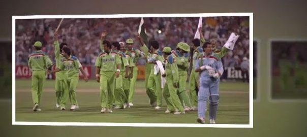 اٹھائیس برس ، قبل ، آج ، دن ، پاکستان ، کرکٹ ، عالمی چیمپئن