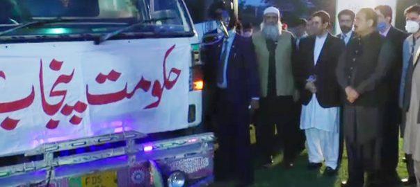 وزیراعلیٰ بزدار ، نگرانی ، راشن ، امدادی سامان ، ٹرک روانہ ، لاہور ، 92 نیوز