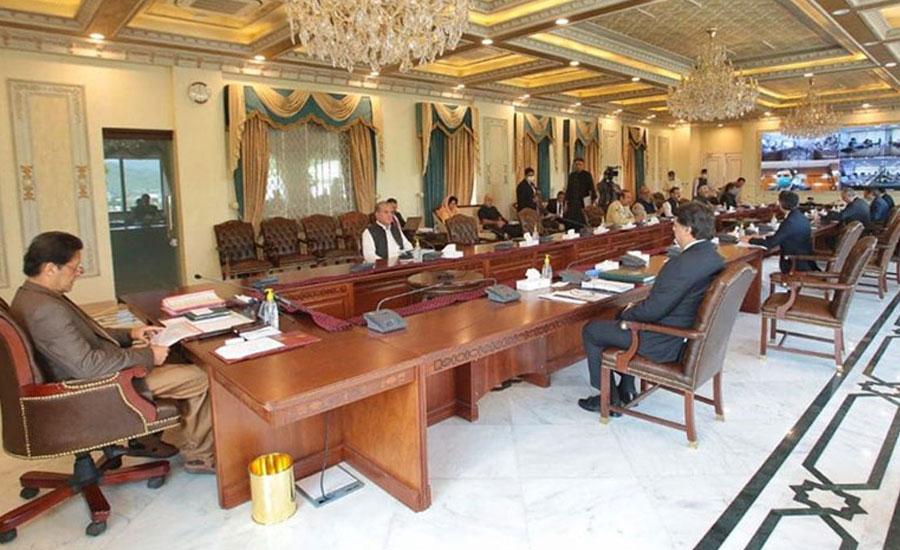وفاقی کابینہ کی چھوٹے کاروبار والوں کے لیے 75 ارب روپے کے پیکیج کی توثیق