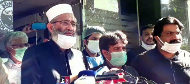 بارہ سو ارب ، حکومتی پیکیج ، صرف اعلان ، سراج الحق ، سندس فاؤنڈیشن ، میڈیا سے گفتگو ، لاہور ، 92 نیوز