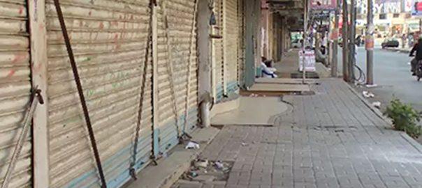 بلوچستان ، لاک ڈاؤن ، تاجر برادری ، 2 دھڑوں میں تقسیم ، کوئٹہ ، 92 نیوز