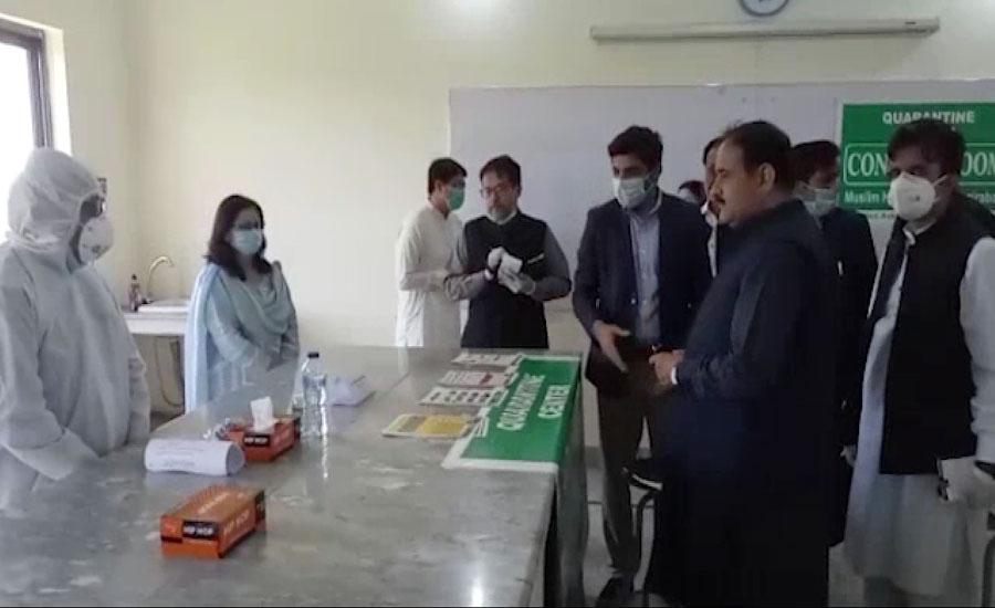 سوہدرہ میں قرنطینہ مرکز قائم، وزیراعلیٰ عثمان بزدار کا دورہ، سہولیات کا جائزہ لیا