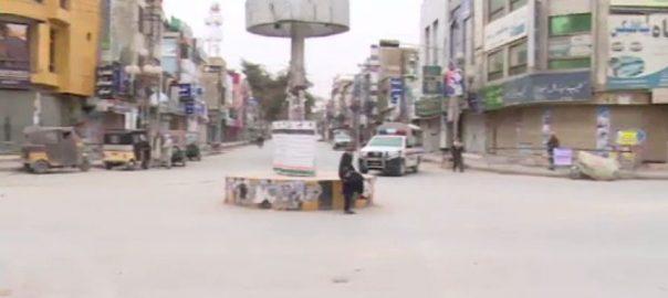 بلوچستان حکومت ، لاک ڈاؤن ، دکانوں ، 2 ماہ کا کرایہ ، وصول ، پابندی ، کوئٹہ ، 92 نیوز