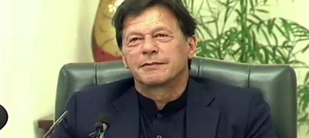 وزیراعظم عمران خان ، ٹیلی اسکول چینل ، آغاز ، تقریب سے خطاب ، اسلام آباد ، 92 نیوز