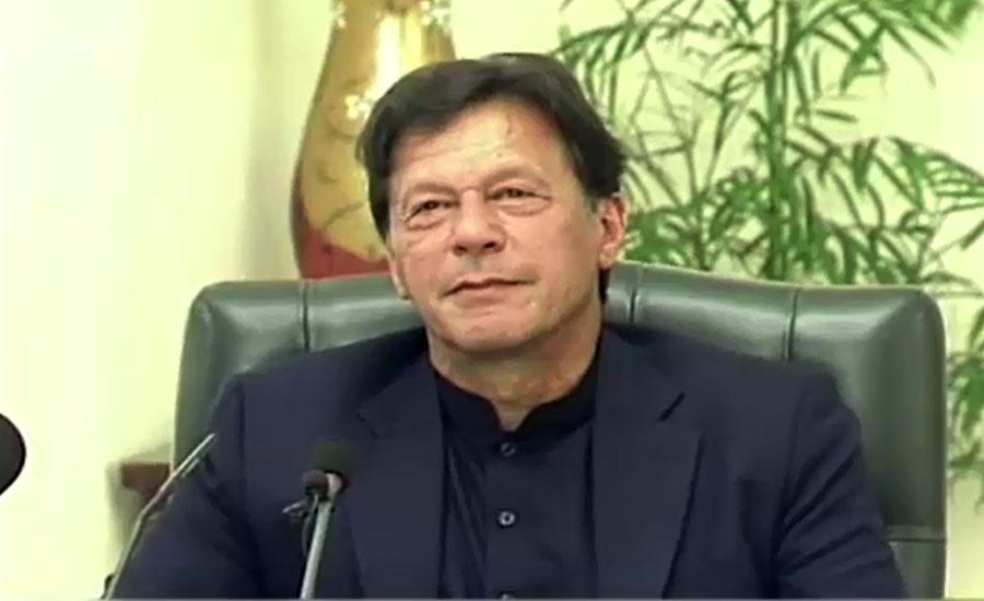 وزیراعظم عمران خان نے ٹیلی اسکول چینل کا آغاز کردیا