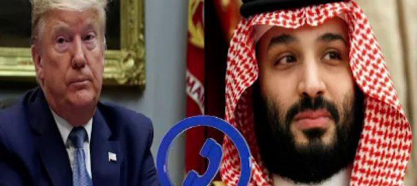 سعودی ولی عہد ، ٹرمپ ، ٹیلی فونک ، رابطہ ، تیل ، قیمتوں ، استحکام ، بات چیت