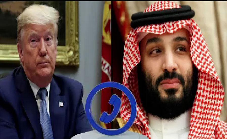 سعودی ولی عہد کا ٹرمپ سے ٹیلی فونک رابطہ ، تیل کی گرتی قیمتوں میں استحکام پر بات چیت