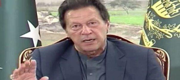 ملکی تاریخ ، ریلیف پیکیج ، آج ، آغاز ، ایک کروڑ 20 لاکھ ، خاندانوں ، مستحقین ، وزیراعظم ، عمران خان
