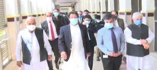 وزیراعظم ، روزہ ، دورے ، پشاور ، عمران خان ، حیات آباد میڈیکل کمپلیکس ، کورونا