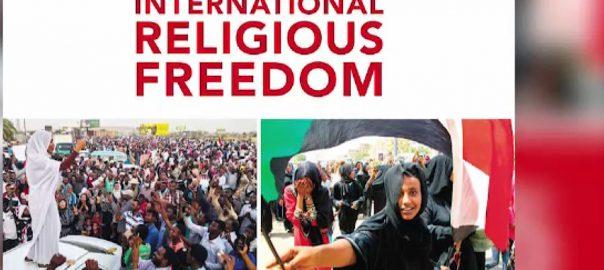 امریکا ، پاکستان ، مذہبی آزادیوں ، متعلق ، اقدامات ، معترف