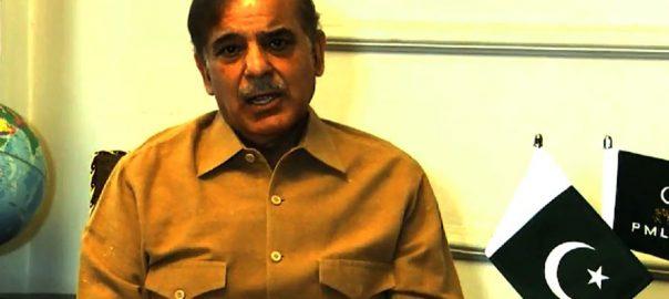 شہبازشریف ، پھر نیب کا بلاوا ، لاہور ، 92 نیوز
