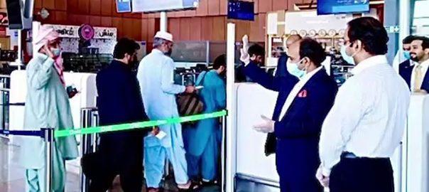 سعودی عرب ، محصور ، 226 عمرہ زائرین ، وطن واپس ، اسلام آباد ، 92 نیوز