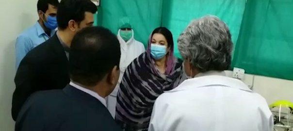 یاسمین راشد ، سوشل سکیورٹی اسپتال ، دورہ ، طبی سہولیات ، جائزہ ، لاہور ، 92 نیوز