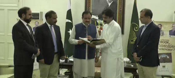 وزیر اعلیٰ پنجاب ، عثمان بزدار ، دی مونو مینٹس آف لاہور ، کتاب ، رونمائی