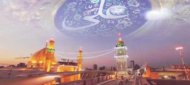 حضرت علی کرم اللہ وجہہ الکریم ، یوم شہادت ، آج ، عقیدت و احترام ، منایا