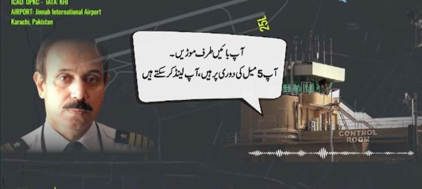 طیارے ، کنٹرول ٹاور ، آخری بات چیت ، اسلام آباد ، 92 نیوز