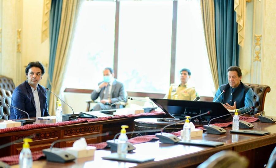 وزیر اعظم کی زیر صدارت ٹائیگر فورس  بارے  اجلاس ،وزرائے اعلیٰ کی ویڈیو لنک سے شرکت