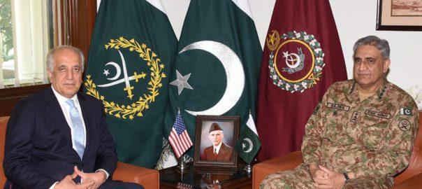 آرمی چیف جنرل قمر جاوید باجوہ ، امریکی نمائندہ خصوصی، زلمے خلیل زاد ، ملاقات ، راولپنڈی ، 92 نیوز