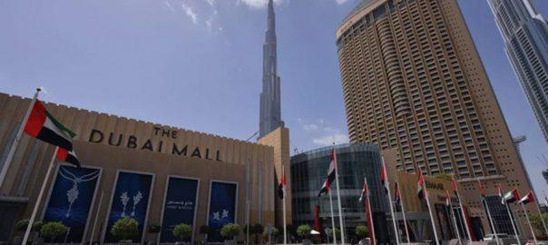 متحدہ عرب امارات ، دنیا ، بڑا شاپنگ مال ، دوبارہ کھول دیا، دبئی ، 92 نیوز