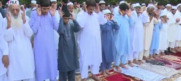 چھوٹی عید ، حکومت ، بڑی عیدی ، 22 سے 27 مئی ، چھٹیوں کا اعلان ، وزارت داخلہ ، اسلام آباد ، 92 نیوز