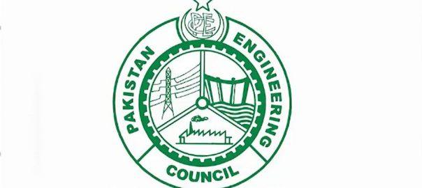 انجینئرنگ کونسل ، رجسٹریشن ، بینک اسٹیمنٹ ، جمع ، شرط ختم ، اسلام آباد ، 92 نیوز