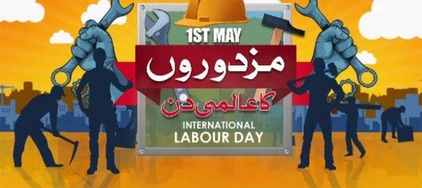 پاکستان ، دنیا ، آج ، مزدوروں ، عالمی دن ، منایا