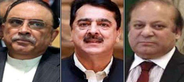 توشہ خانہ ریفرنس ، نوازشریف ، زرداری ، گیلانی ، احتساب عدالت ، طلب ، اسلام آباد ، 92 نیوز