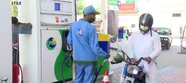 پٹرولیم ڈویژن ، یکم جون ، تیل ، قیمتیں برقرار ، سفارش ، اسلام آباد ، 92 نیوز