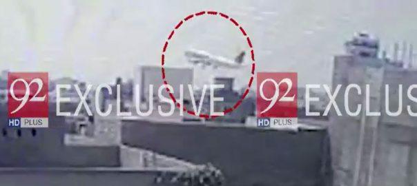 پی آئی اے ، طیارہ گرنے ، سی سی ٹی وی فوٹیج ، 92 نیوز ، موصول
